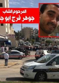 مقتل شاب في كفر قاسم