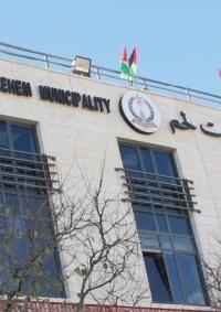 بلدية بيت لحم تطلق البوابة الإلكترونية لتوفير خدماتها لكافة مواطني المدينة