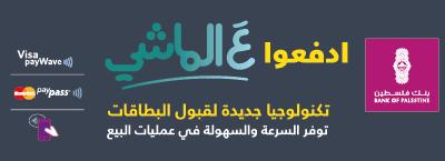 بنك فلسطين - ع الماشي
