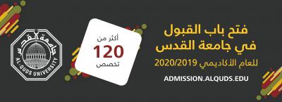 جامعة القدس المفتوحة- ديسكتوب