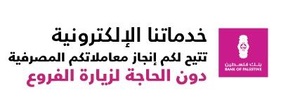 خدمات الكترونية-بنك فلسطين-ديسكتوب