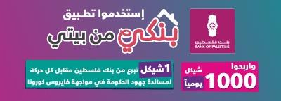 تطبيق بنكي من بيتي-بنك فلسطين-ديسكتوب