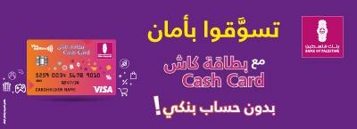 بنك فلسطين-كاش كارد-ديسكتوب