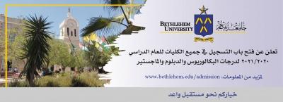 جامعة بيت لحم- البكالوريوس- ديسكتوب