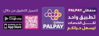 بنك فلسطين-palpay-ديسكتوب