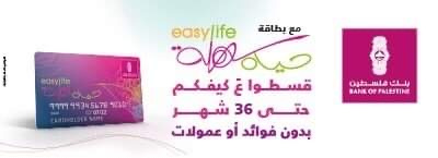 بنك فلسطين-easy life-ديسكتوب