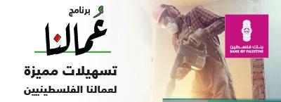 بنك فلسطين برنامج عُمالنا-ديسكتوب