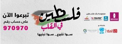 بنك فلسطين- فلسطين في القلب- ديسكتوب