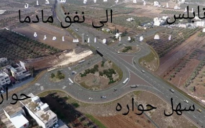 الاحتلال يضع علامات لشق شارع استيطاني يضم انفاقا وجسورا جنوب نابلس