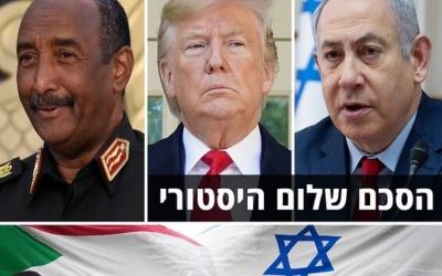صحيفة عبرية: السودان قررت تطبيع العلاقات بشكل كامل مع