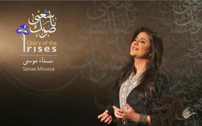 "سناء موسى تهدي جمهورها عملاً جديداً بعنوان ""صوتك يا شعبي"""